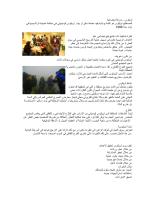 OIKOS Community info – Arabic